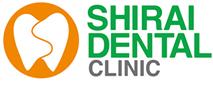 医療法人しらい歯科クリニック|香川県三豊市の歯医者